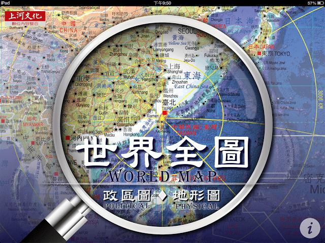 世界全圖app進入畫面