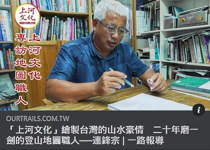 OurTrails 上河文化地圖職人專訪